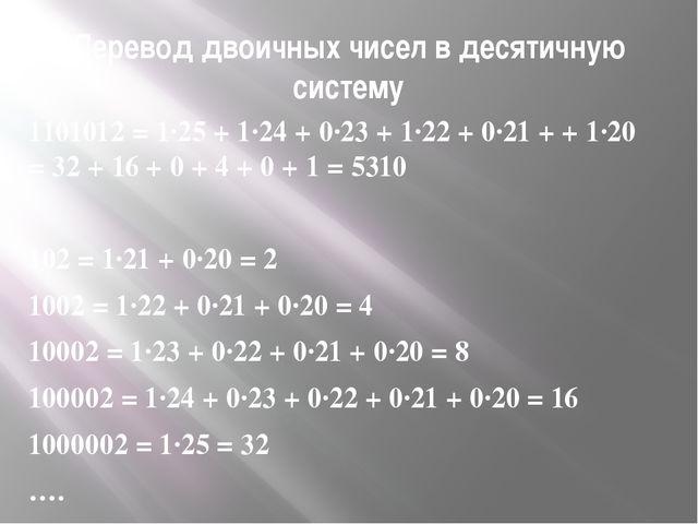 Перевод двоичных чисел в десятичную систему 1101012 = 1·25 + 1·24 + 0·23 + 1·...