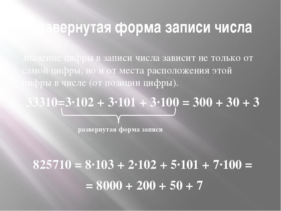 Развернутая форма записи числа Значение цифры в записи числа зависит не тольк...