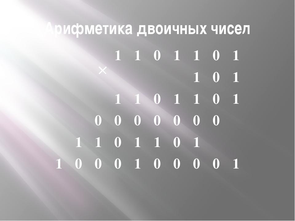 Арифметика двоичных чисел 1 1 0 1 1 0 1 1 0 1 1 1 0 1 1 0 1 0 0 0 0 0 0 0 1 1...