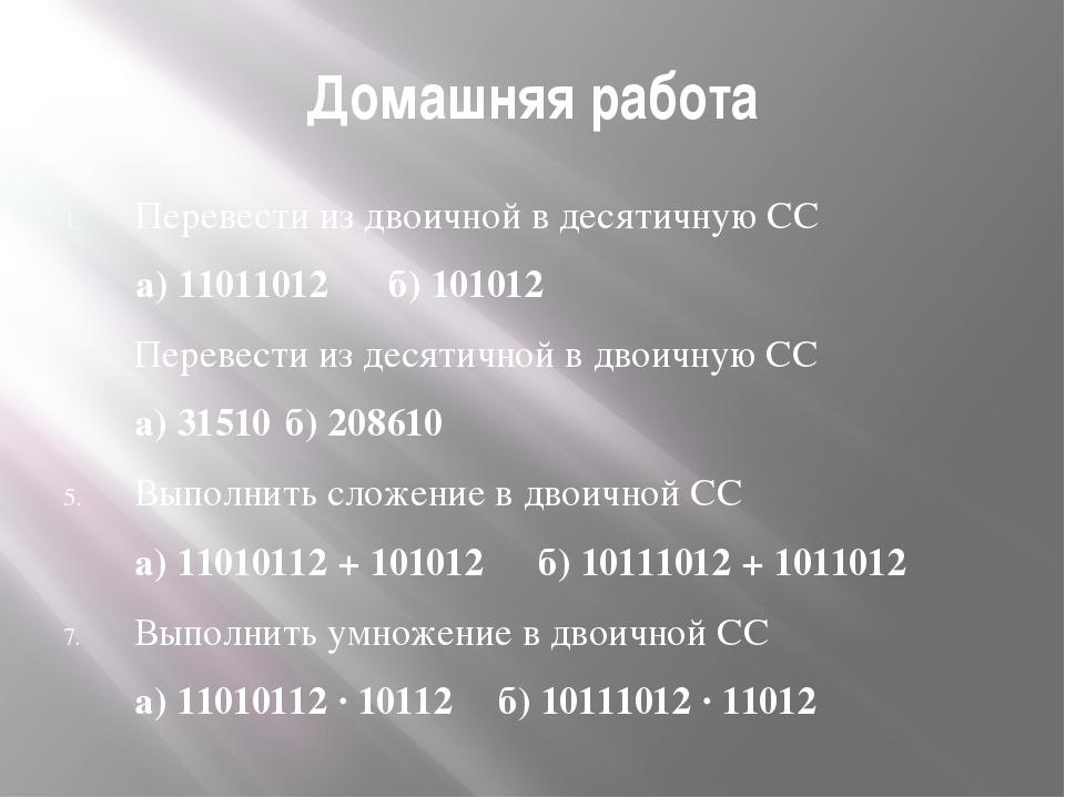 Домашняя работа Перевести из двоичной в десятичную СС а) 11011012 б) 101012...