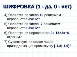 ШИФРОВКА (1 - да, 0 - нет) 4) Является ли число 10 решением неравенства 3х>12