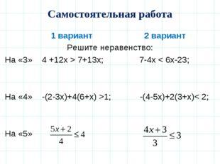 Самостоятельная работа 1 вариант2 вариант Решите неравенство: На «3» 4 +1
