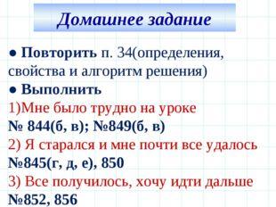 ● Повторить п. 34(определения, свойства и алгоритм решения) ● Выполнить Мне б