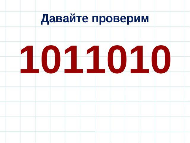 Давайте проверим 1011010