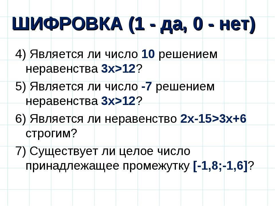 ШИФРОВКА (1 - да, 0 - нет) 4) Является ли число 10 решением неравенства 3х>12...