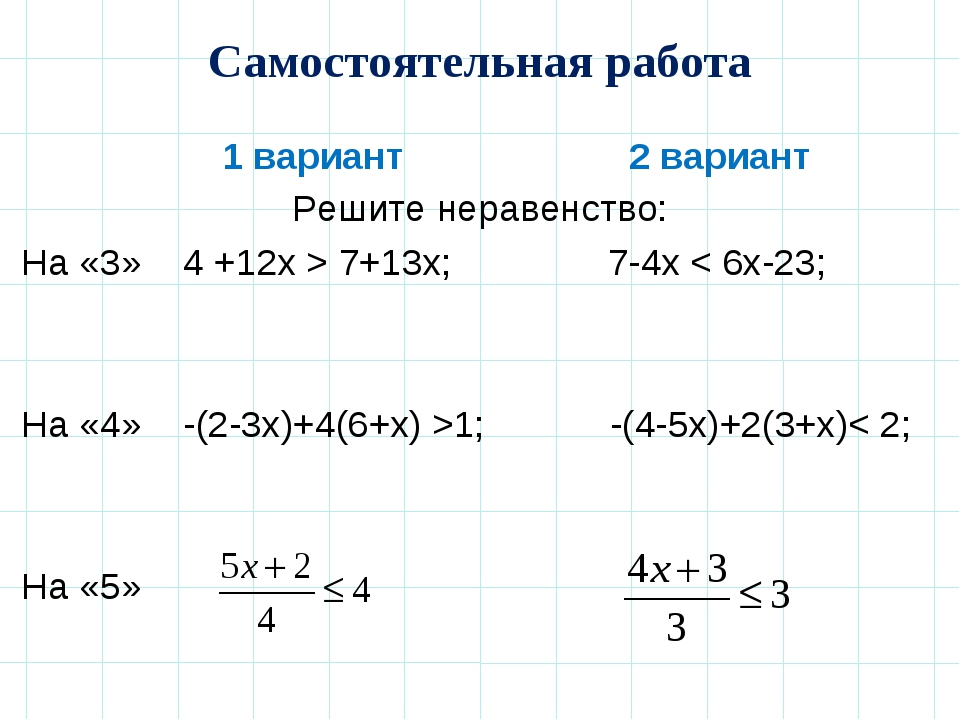 Самостоятельная работа 1 вариант2 вариант Решите неравенство: На «3» 4 +1...