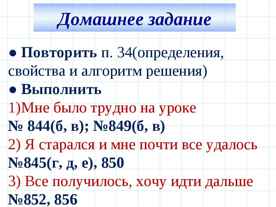● Повторить п. 34(определения, свойства и алгоритм решения) ● Выполнить Мне б...