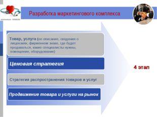 Разработка маркетингового комплекса Товар, услуга (ее описание, сведения о л