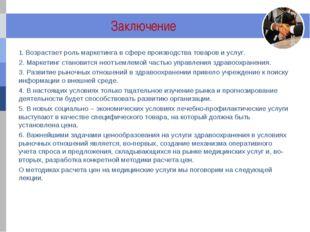 Заключение 1. Возрастает роль маркетинга в сфере производства товаров и услуг