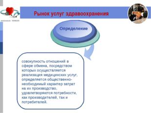 Рынок услуг здравоохранения совокупность отношений в сфере обмена, посредств
