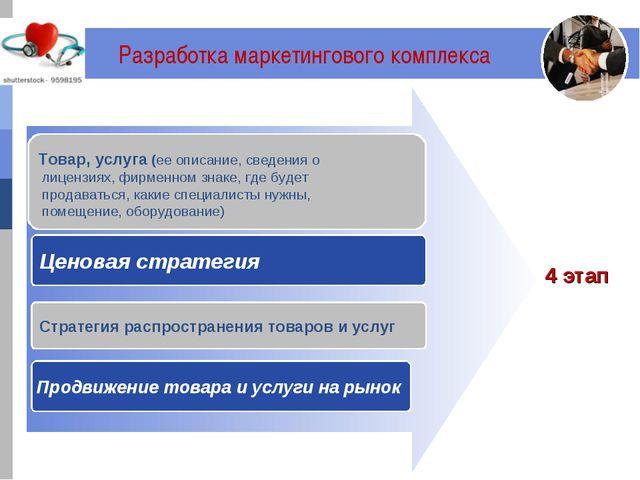 Разработка маркетингового комплекса Товар, услуга (ее описание, сведения о л...