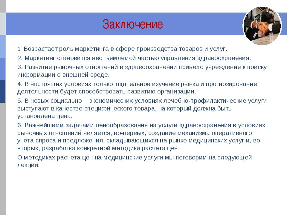 Заключение 1. Возрастает роль маркетинга в сфере производства товаров и услуг...