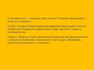 9 сентября 2001 г. Троицкий собор посетил Патриарх Московский и всея Руси Ал