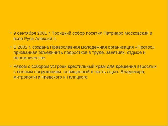 9 сентября 2001 г. Троицкий собор посетил Патриарх Московский и всея Руси Ал...