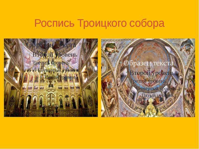 Роспись Троицкого собора