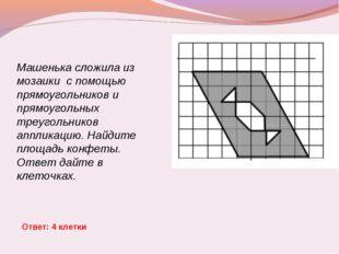 Машенька сложила из мозаики с помощью прямоугольников и прямоугольных треугол