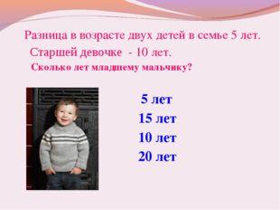 Разница в возрасте двух детей в семье 5 лет. Старшей девочке - 10 лет. Сколь