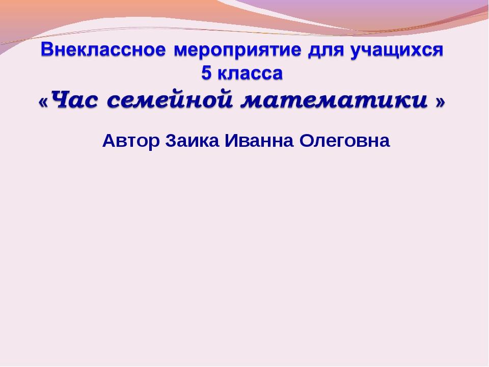 Автор Заика Иванна Олеговна