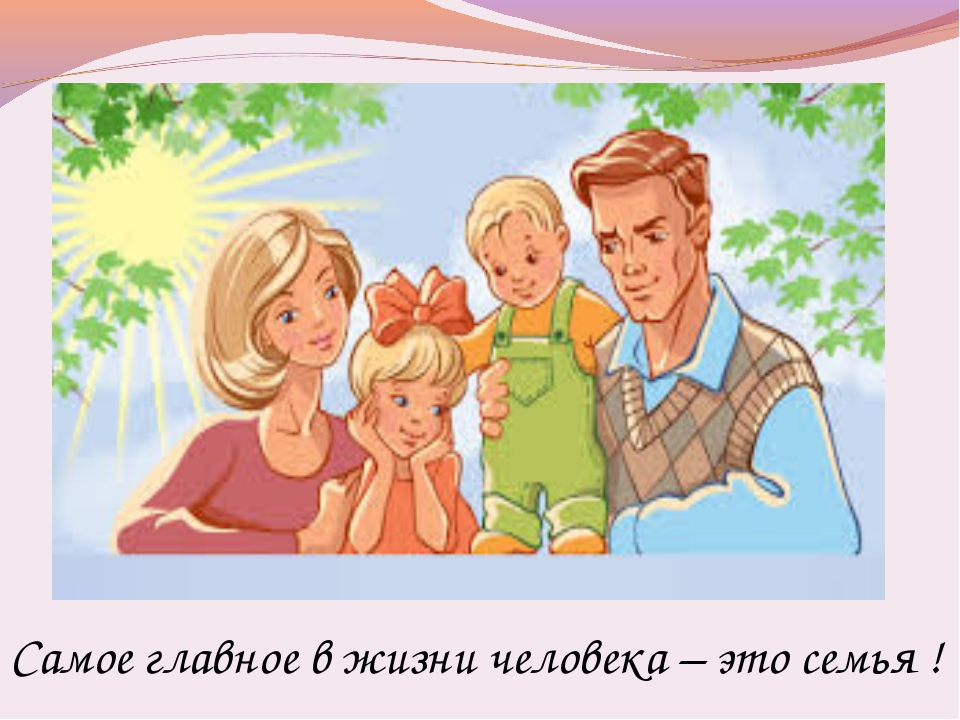 Самое главное в жизни человека – это семья !