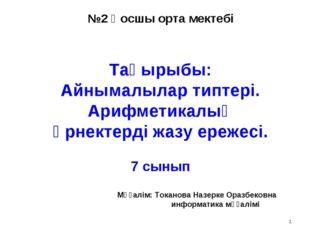 * №2 Қосшы орта мектебі Тақырыбы: Айнымалылар типтері. Арифметикалық өрнектер