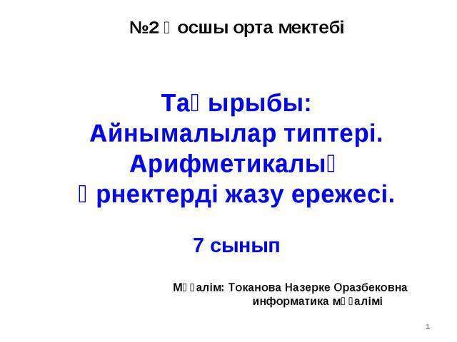 * №2 Қосшы орта мектебі Тақырыбы: Айнымалылар типтері. Арифметикалық өрнектер...