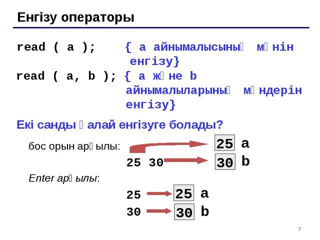 * Енгізу операторы read ( a ); { а айнымалысының мәнін енгізу} read ( a, b );...