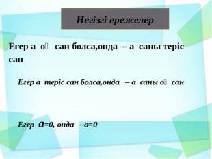 Егер а оң сан болса,онда – а саны теріс сан Егер а теріс сан болса,онда – а с