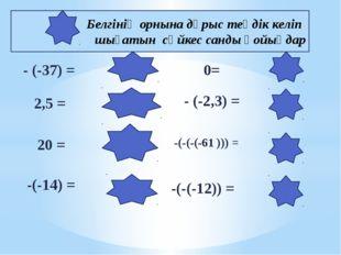 - (- 2,5) -(-(-(-61 ))) = 0= -(-14) = -(-(-12)) = 2,5 = 20 = - (-2,3) = - (-