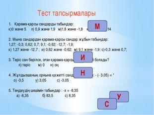 Тест тапсырмалары Қарама-қарсы сандарды табыңдар: к)0 және 5 л) 0,9 және 1,9