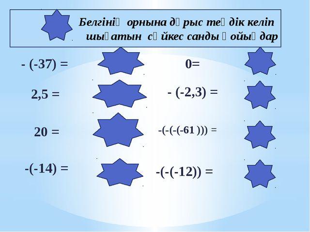 - (- 2,5) -(-(-(-61 ))) = 0= -(-14) = -(-(-12)) = 2,5 = 20 = - (-2,3) = - (-...