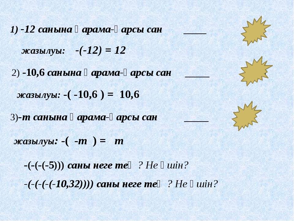 1) -12 санына қарама-қарсы сан ____ жазылуы: -(-12) = 12 2) -10,6 санына қара...