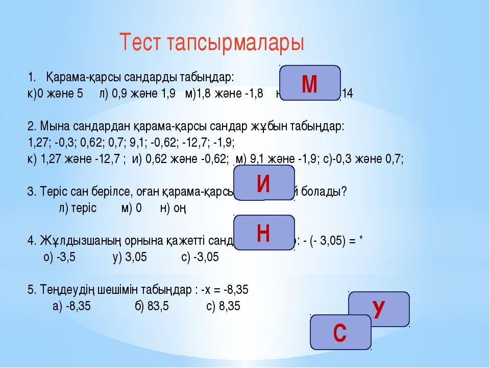 Тест тапсырмалары Қарама-қарсы сандарды табыңдар: к)0 және 5 л) 0,9 және 1,9...
