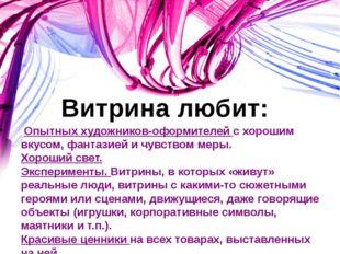 Витрина любит: Опытных художников-оформителей с хорошим вкусом, фантазией и ч