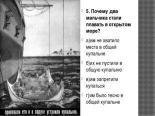5. Почему два мальчика стали плавать в открытом море? а)им не хватило места