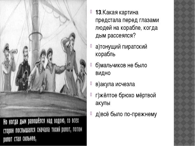 13.Какая картина предстала перед глазами людей на корабле, когда дым рассеял...