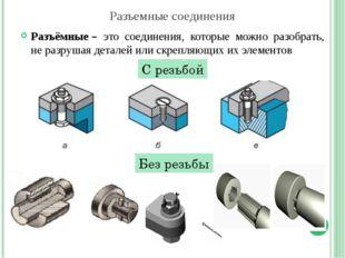Разъемные соединения Разъёмные– это соединения, которые можно разобрать, не