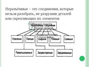Неразъёмные– это соединения, которые нельзя разобрать, не разрушив деталей и