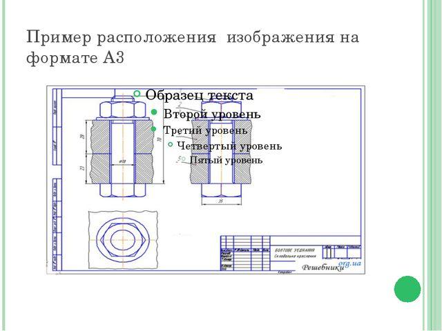 Пример расположения изображения на формате А3