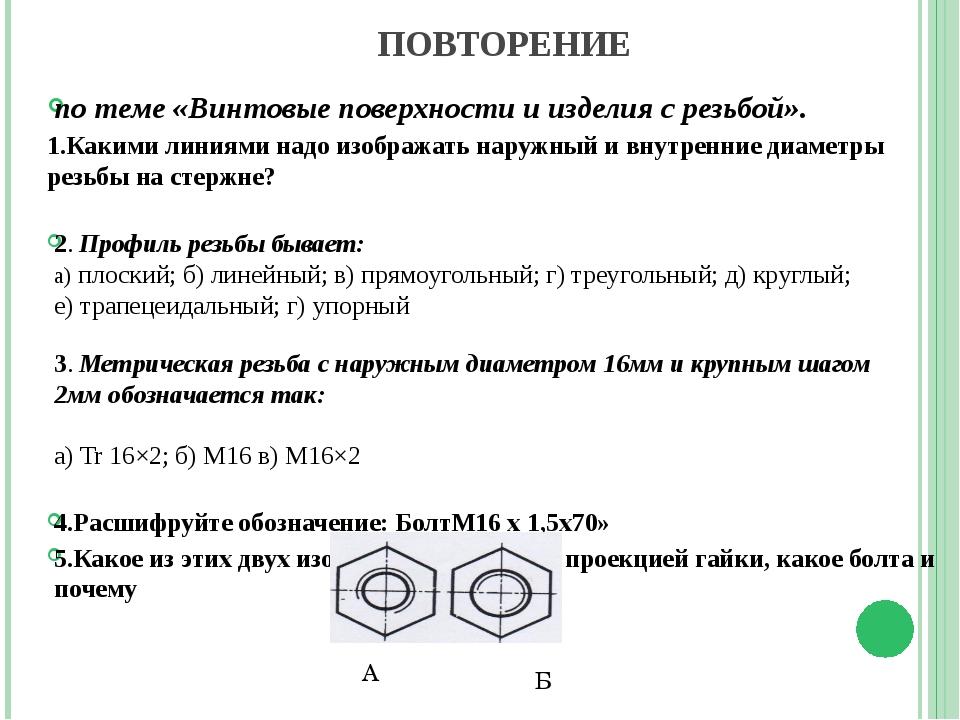 ПОВТОРЕНИЕ по теме «Винтовые поверхности и изделия с резьбой». 1.Какими линия...