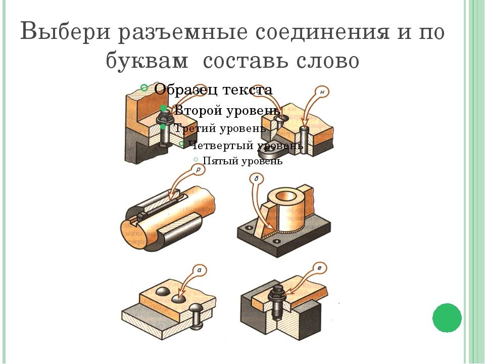 Выбери разъемные соединения и по буквам составь слово