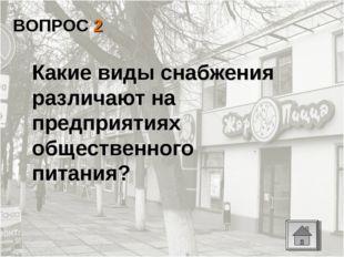 ВОПРОС 2 Какие виды снабжения различают на предприятиях общественного питания?