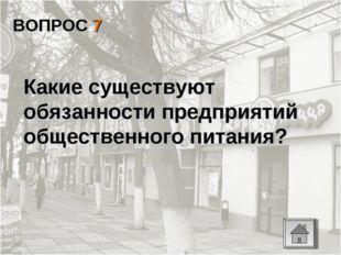 ВОПРОС 7 Какие существуют обязанности предприятий общественного питания?