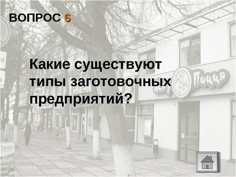 ВОПРОС 6 Какие существуют типы заготовочных предприятий?