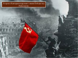 Егоров и Кантария водружают знамя Победы над Рейхстагом.
