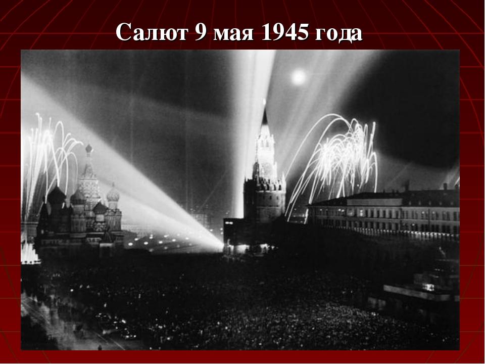 Салют 9 мая 1945 года
