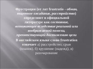 Фрустрация (от лат frustratio - обман, тщетное ожидание, расстройство) опреде