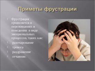 Фрустрация проявляется в переживаниях и поведении в виде эмоциональных процес