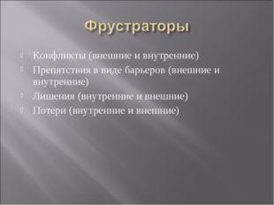 Конфликты (внешние и внутренние) Препятствия в виде барьеров (внешние и внутр