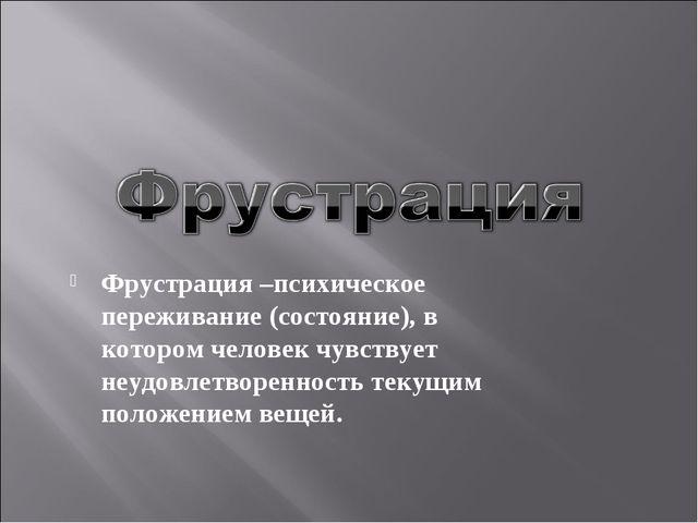 Фрустрация –психическое переживание (состояние), в котором человек чувствует...