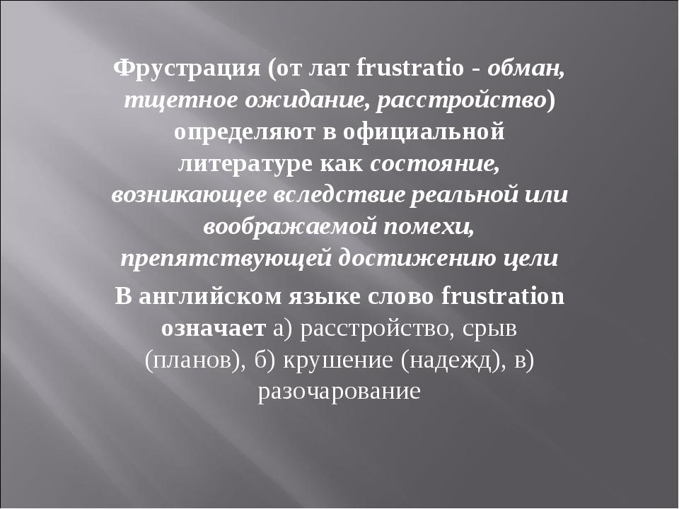 Фрустрация (от лат frustratio - обман, тщетное ожидание, расстройство) опреде...